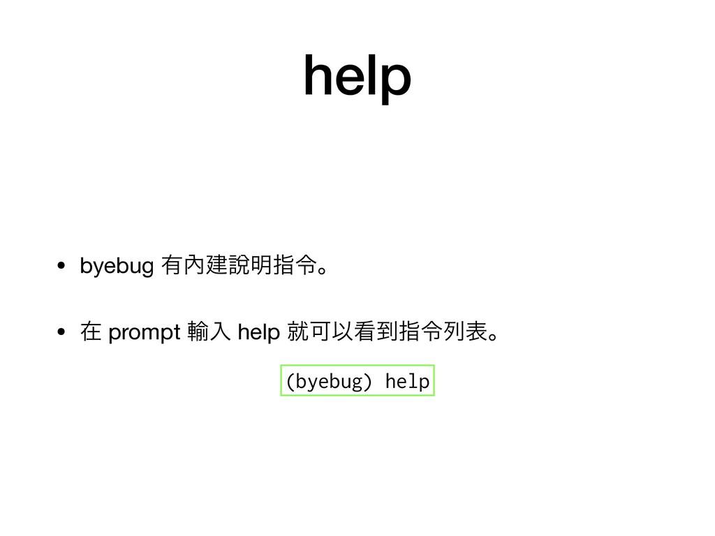 help • byebug ༗㚎ݐ㘸໌ࢦྩɻ  • ࡏ prompt ༌ೖ help बՄҎ...