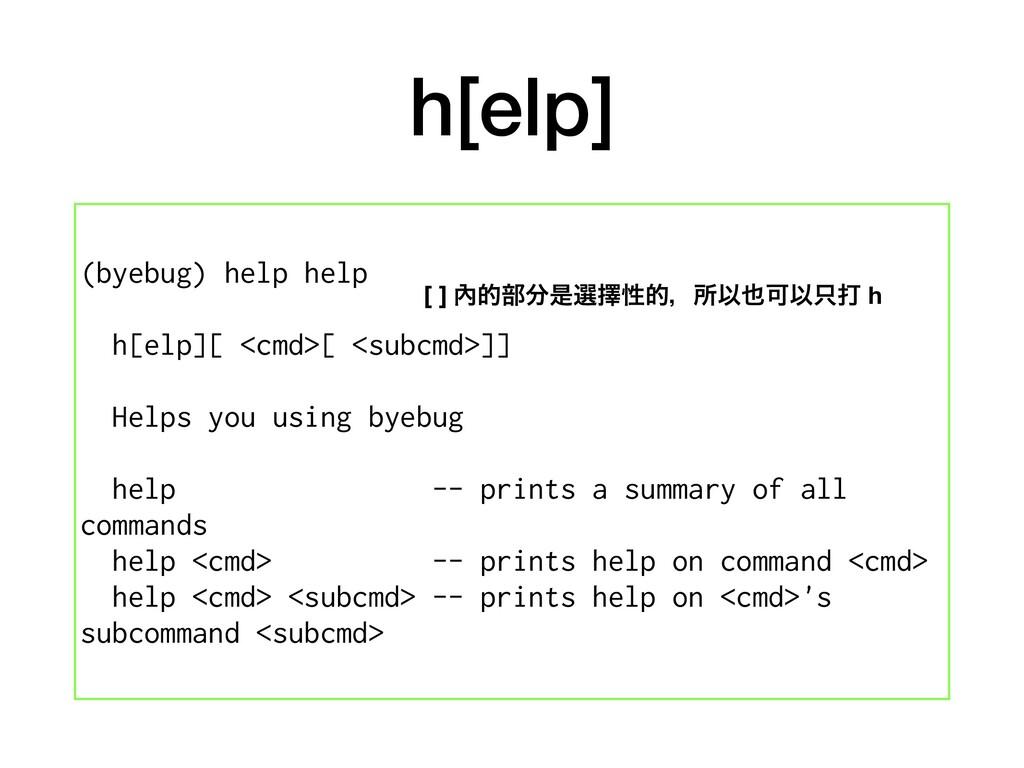 h[elp] (byebug) help help h[elp][ <cmd>[ <subcm...