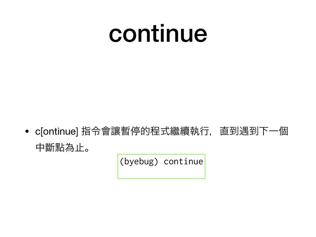 continue • c[ontinue] ࢦྩ။ᩋఀతఔࣜ᠃ࣥߦɼ౸۰౸ԼҰݸ தᏗᴍ...