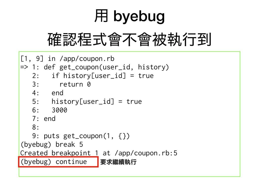 ༻ byebug ֬ఔࣜ။ෆ။ඃࣥߦ౸ [1, 9] in /app/coupon.rb =...