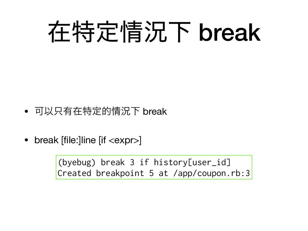 ࡏಛఆگԼ break • ՄҎ༗ࡏಛఆతگԼ break  • break [file:...