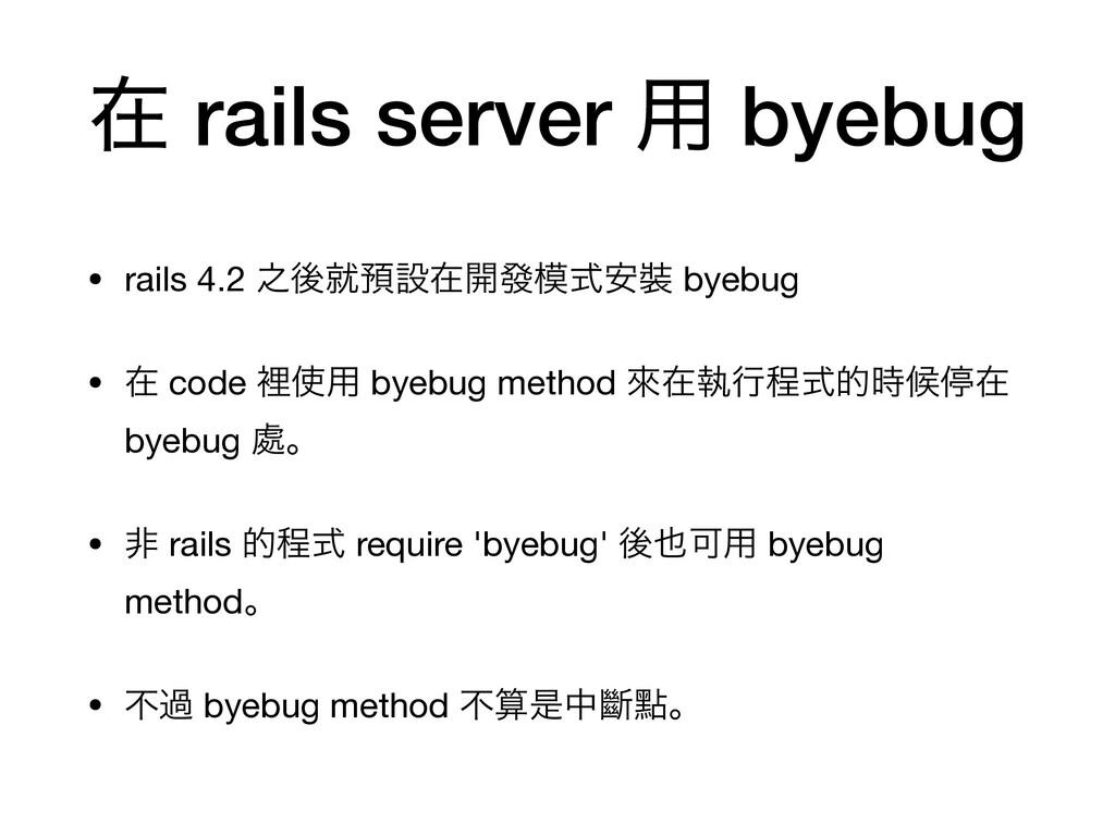 ࡏ rails server ༻ byebug • rails 4.2 ೭ޙब༬ઃࡏ։ᚙࣜ҆...