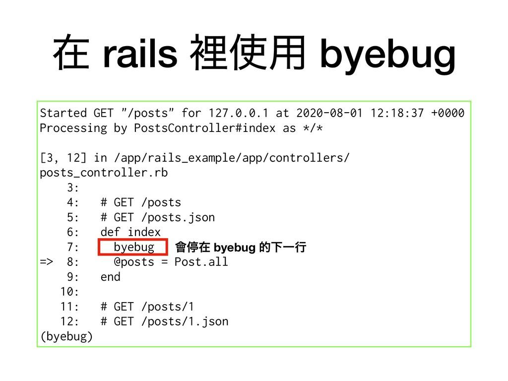 """ࡏ rails ཫ༻ byebug Started GET """"/posts"""" for 127..."""