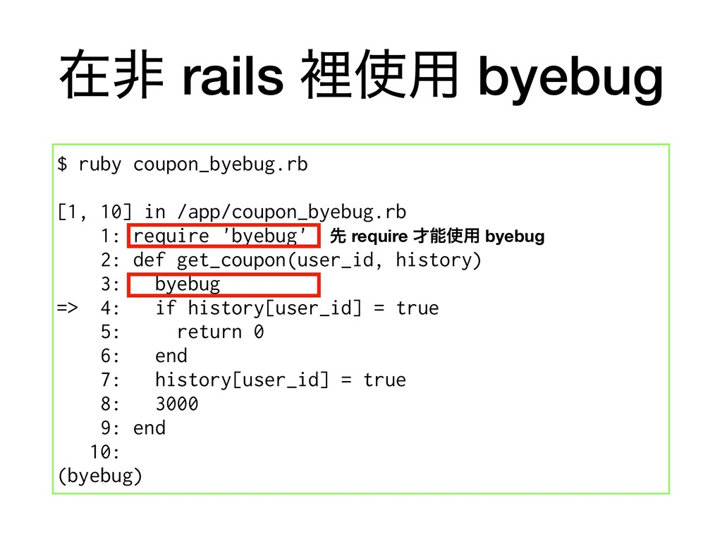ࡏඇ rails ཫ༻ byebug $ ruby coupon_byebug.rb [1,...