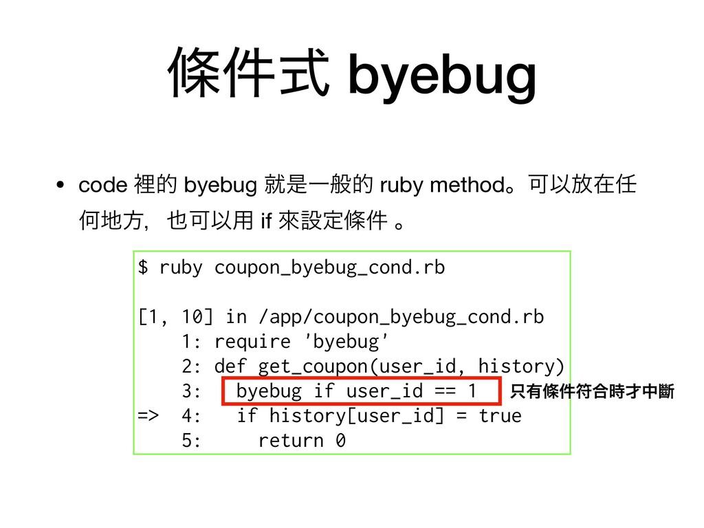 ᑍ݅ࣜ byebug • code ཫత byebug बੋҰൠత ruby methodɻՄ...