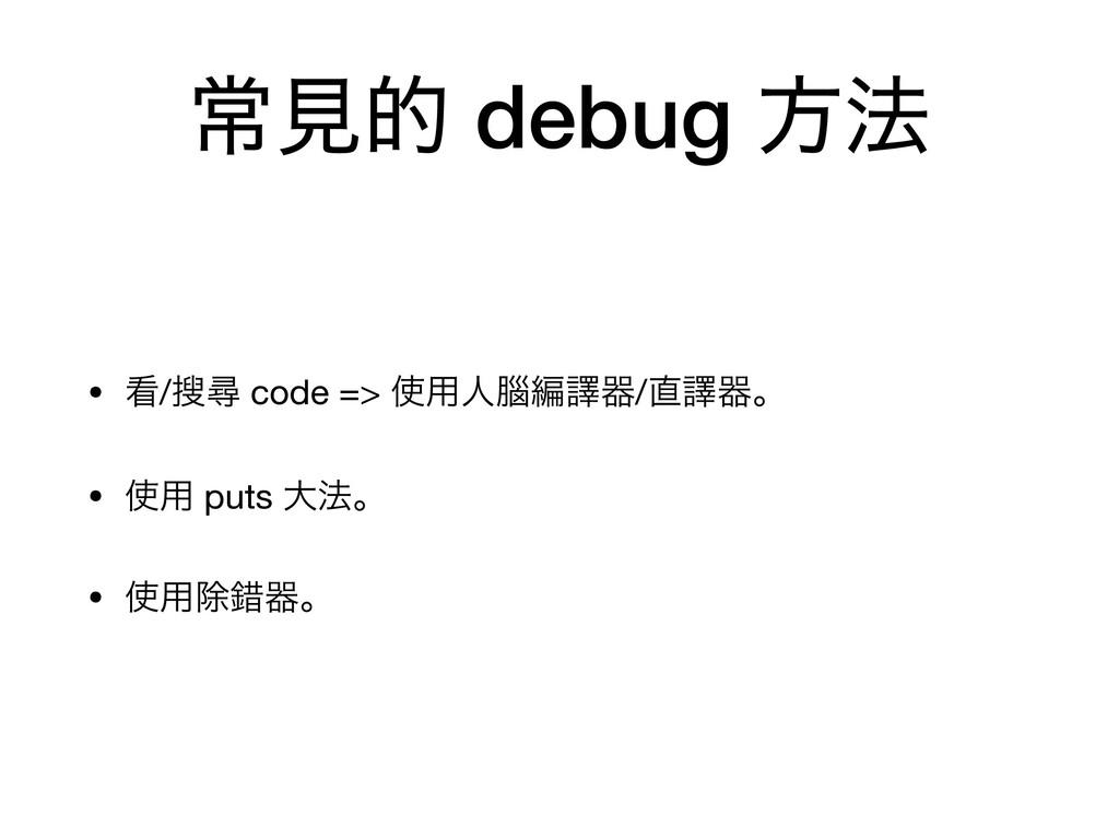 ৗݟత debug ํ๏ • /፺ਘ code => ༻ਓᡵฤᩄث/ᩄثɻ  • ༻ ...