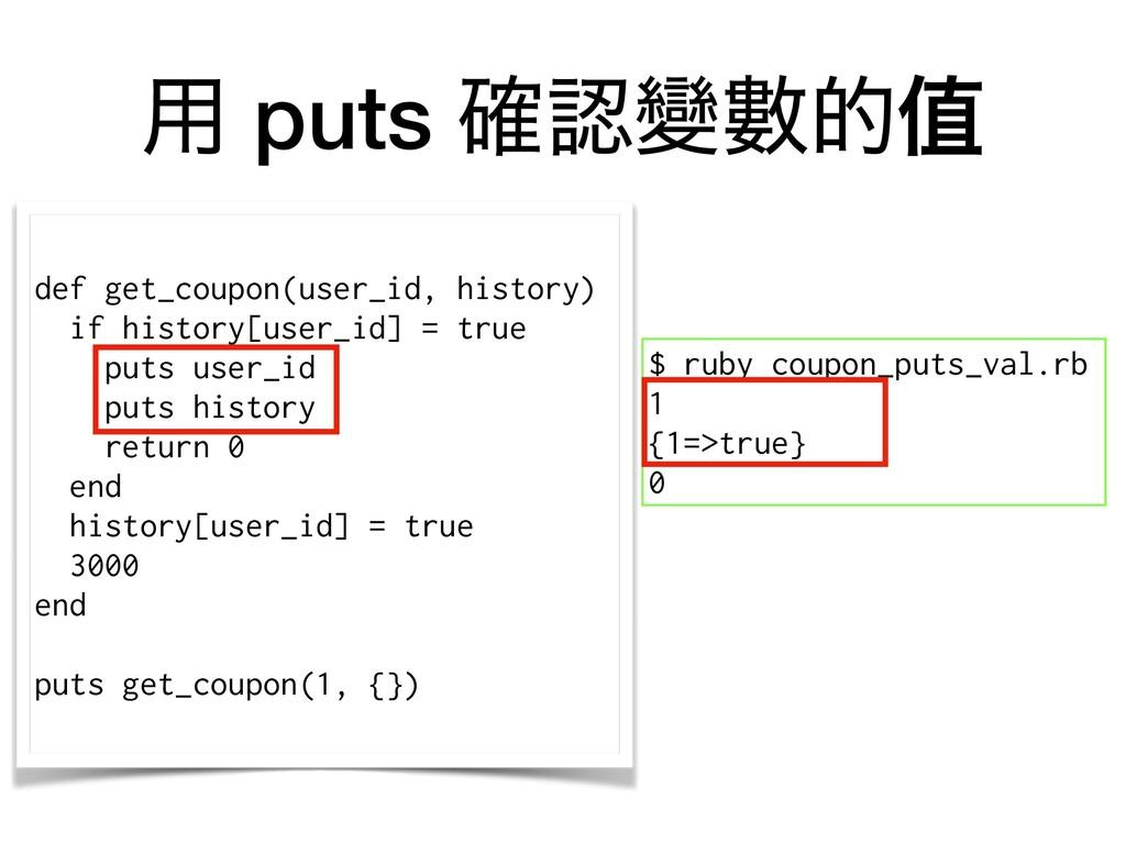 ༻ puts ֬ᏓᏐతᆴ def get_coupon(user_id, history) ...