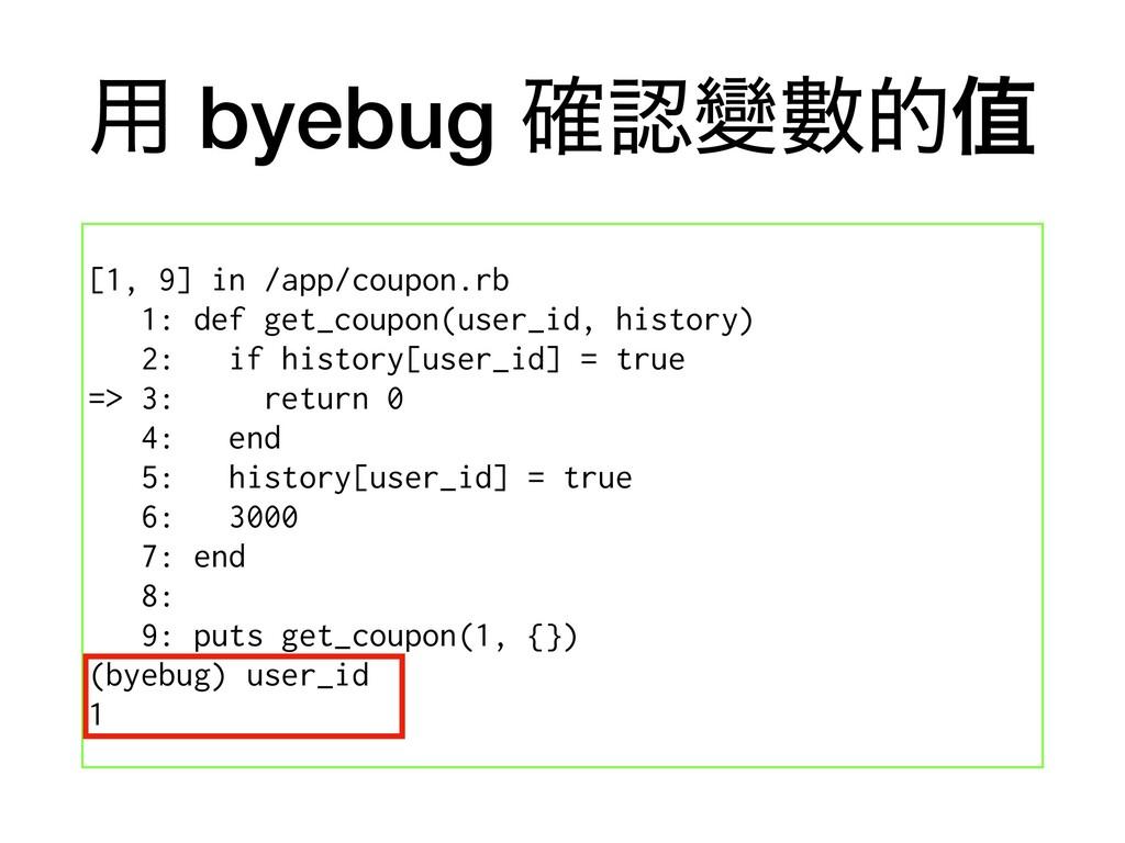 ༻ byebug ֬ᏓᏐతᆴ [1, 9] in /app/coupon.rb 1: def...
