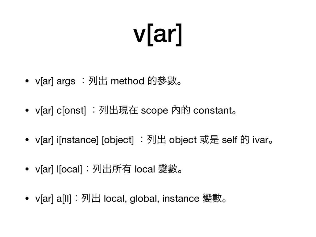 v[ar] • v[ar] args ɿྻग़ method తჩᏐɻ  • v[ar] c[o...