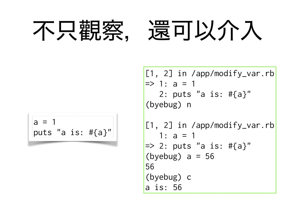 ෆ᧺ɼؐՄҎհೖ [1, 2] in /app/modify_var.rb => 1: a...