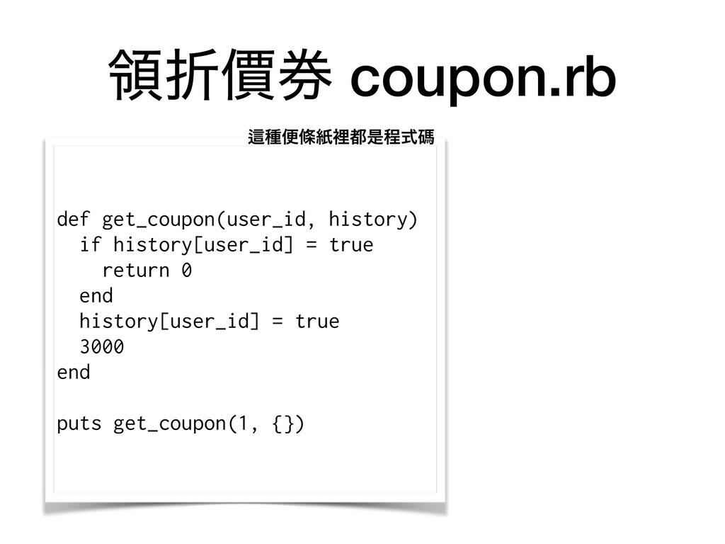 ྖંၢ݊ coupon.rb def get_coupon(user_id, history)...