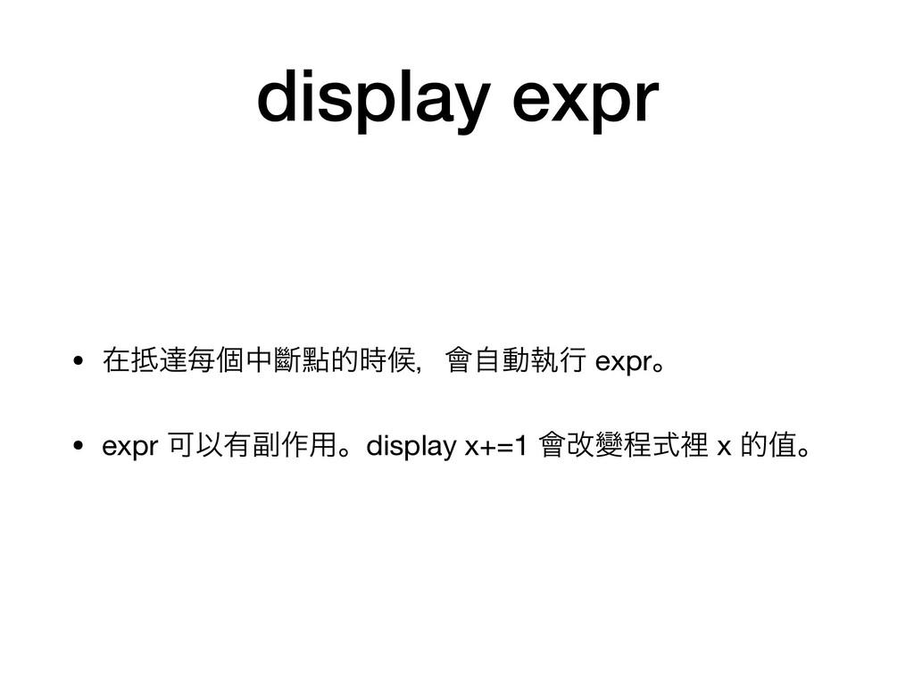 display expr • ࡏୡ㑌ݸதᏗᴍతީɼ။ࣗಈࣥߦ exprɻ  • expr ...