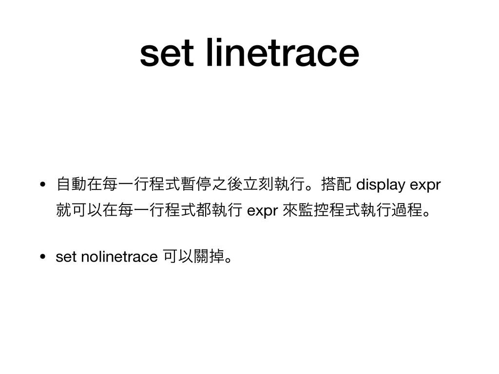 set linetrace • ࣗಈࡏ㑌Ұߦఔࣜఀ೭ޙཱࠁࣥߦɻ display exp...