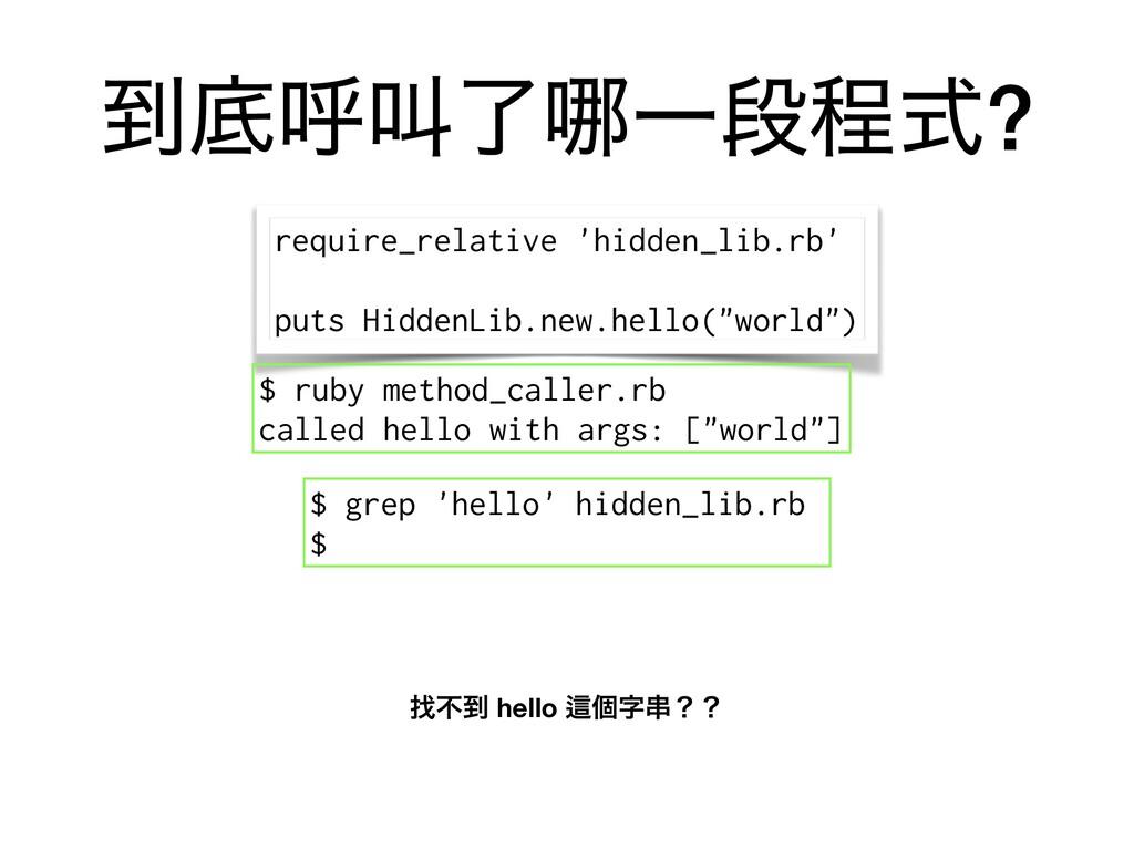 ౸ఈݺڣྃ䬟Ұஈఔࣜ? require_relative 'hidden_lib.rb' pu...