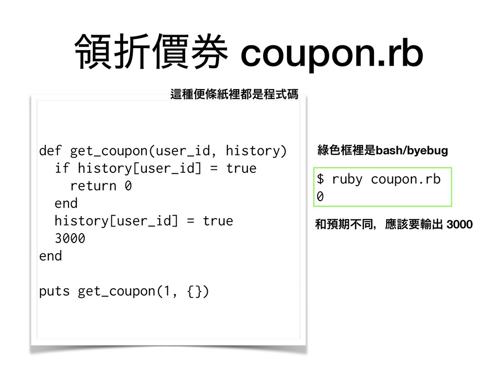 ྖંၢ݊ coupon.rb $ ruby coupon.rb 0 def get_coupo...