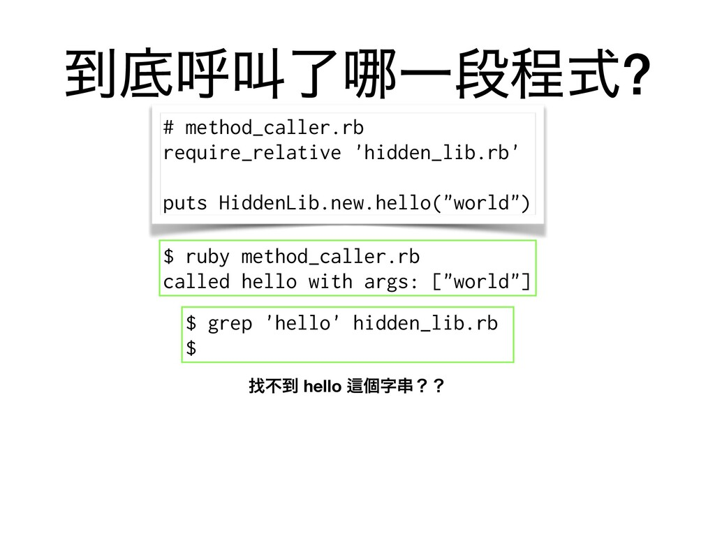 ౸ఈݺڣྃ䬟Ұஈఔࣜ? # method_caller.rb require_relative...