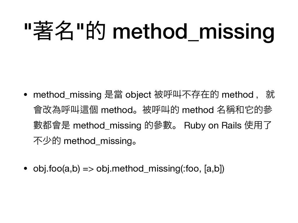 """""""ஶ໊""""త method_missing • method_missing ੋᙛ object..."""