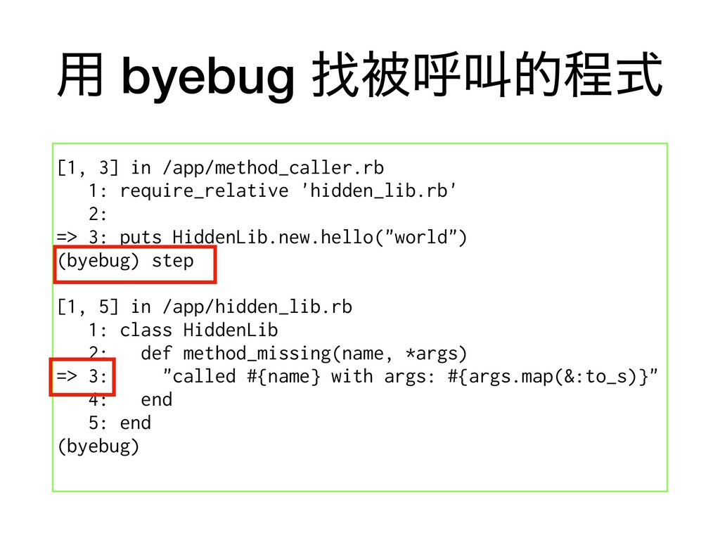 ༻ byebug ፙඃݺڣతఔࣜ [1, 3] in /app/method_caller.r...