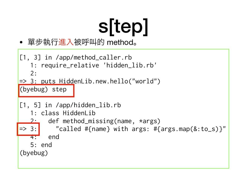 s[tep] [1, 3] in /app/method_caller.rb 1: requi...