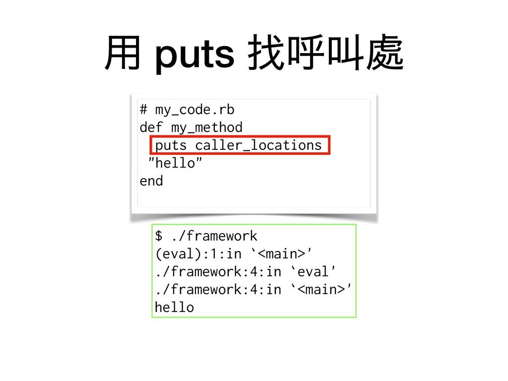 ༻ puts ፙݺڣ႔ $ ./framework (eval):1:in `<main>' ...