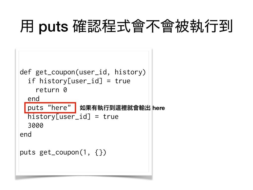 ༻ puts ֬ఔࣜ။ෆ။ඃࣥߦ౸ def get_coupon(user_id, hist...