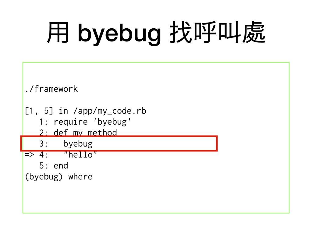 ༻ byebug ፙݺڣ႔ ./framework [1, 5] in /app/my_cod...
