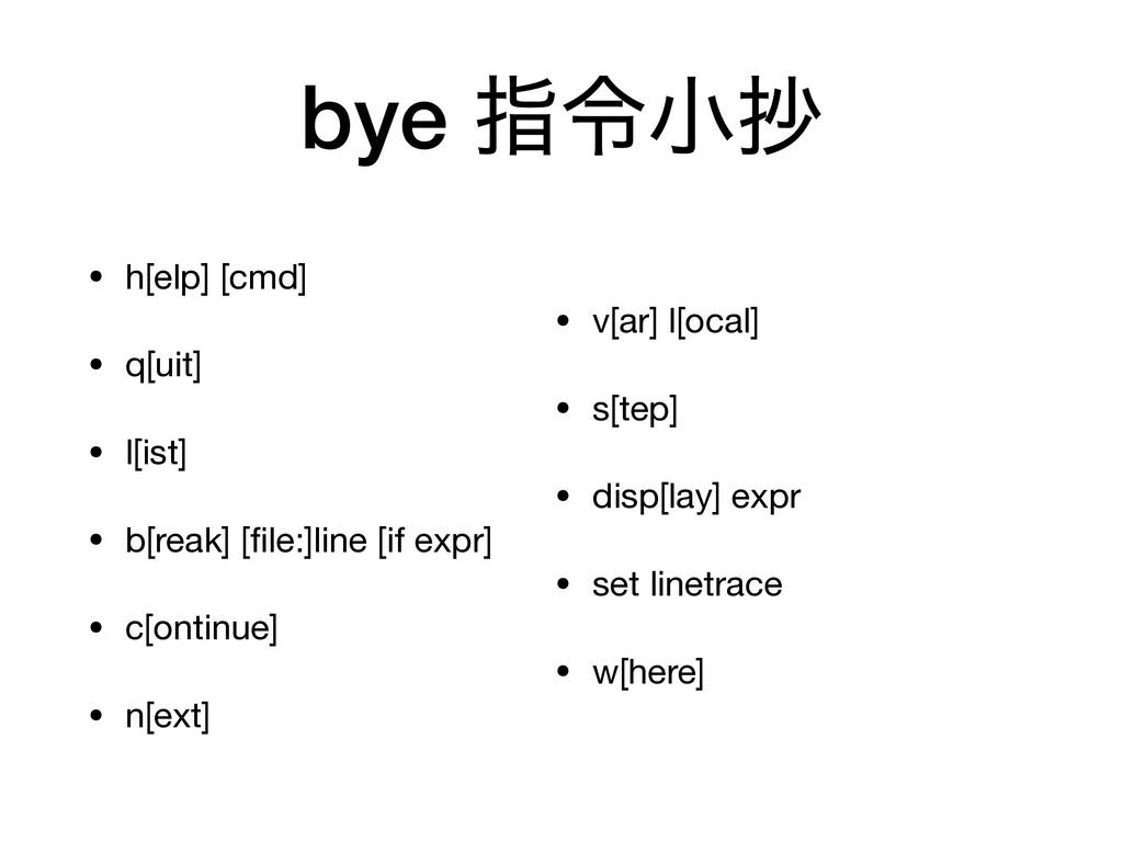bye ࢦྩখঞ • h[elp] [cmd]  • q[uit]  • l[ist]  • ...