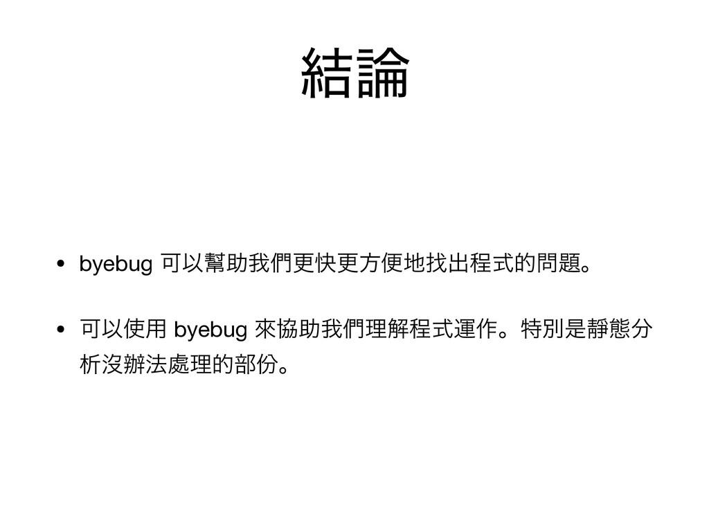 ݁ • byebug ՄҎ㢨ॿզ၇ߋշߋํศፙग़ఔࣜతɻ  • ՄҎ༻ byebug...