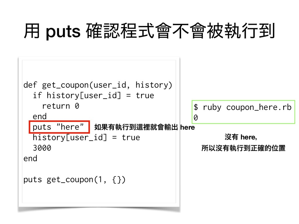 ༻ puts ֬ఔࣜ။ෆ။ඃࣥߦ౸ $ ruby coupon_here.rb 0 def ...