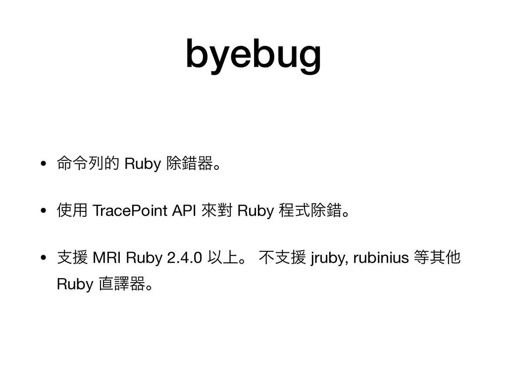 byebug • ໋ྩྻత Ruby আࡨثɻ  • ༻ TracePoint API ိሣ...