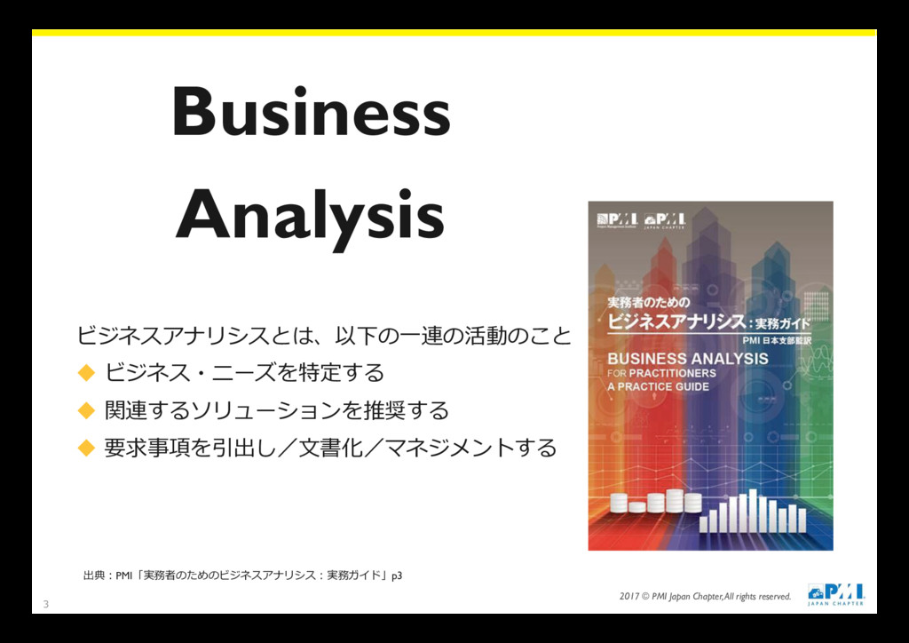 2017 © PMI Japan Chapter, All rights reserved...