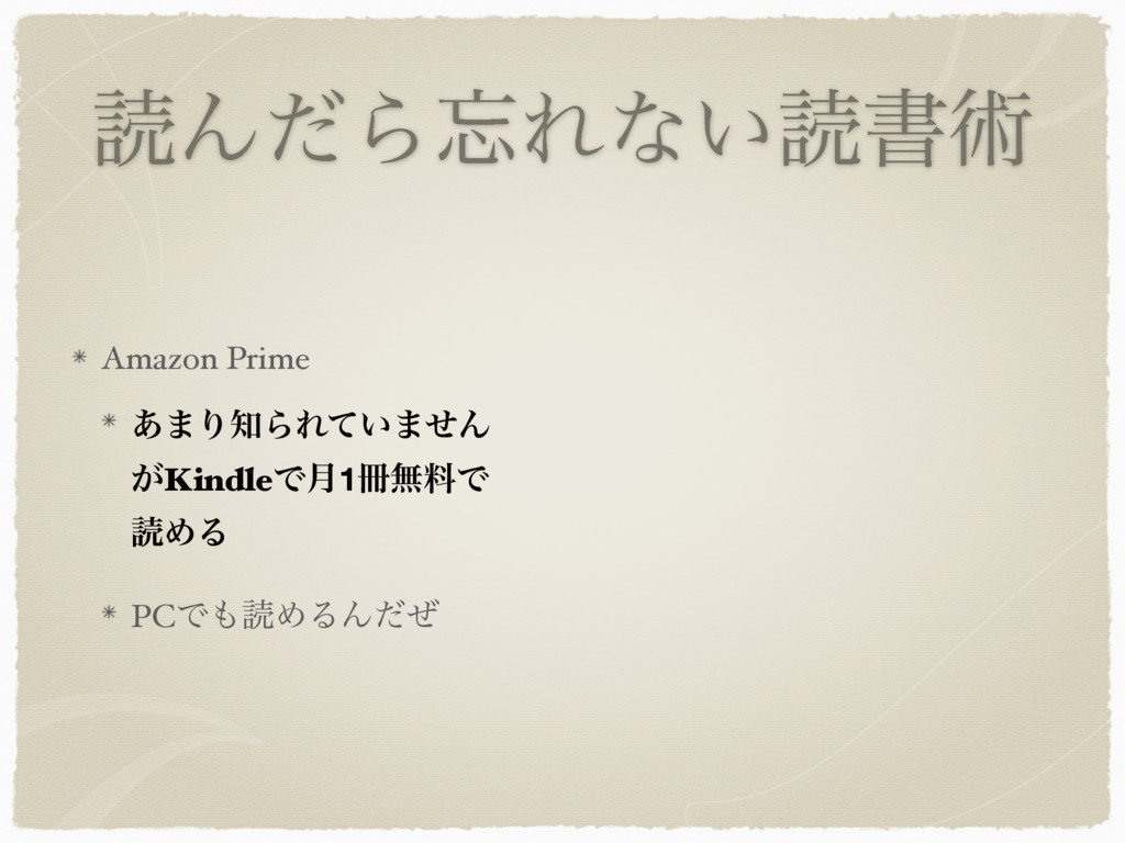 ಡΜͩΒΕͳ͍ಡॻज़ Amazon Prime ͋·ΓΒΕ͍ͯ·ͤΜ ͕KindleͰ݄1...