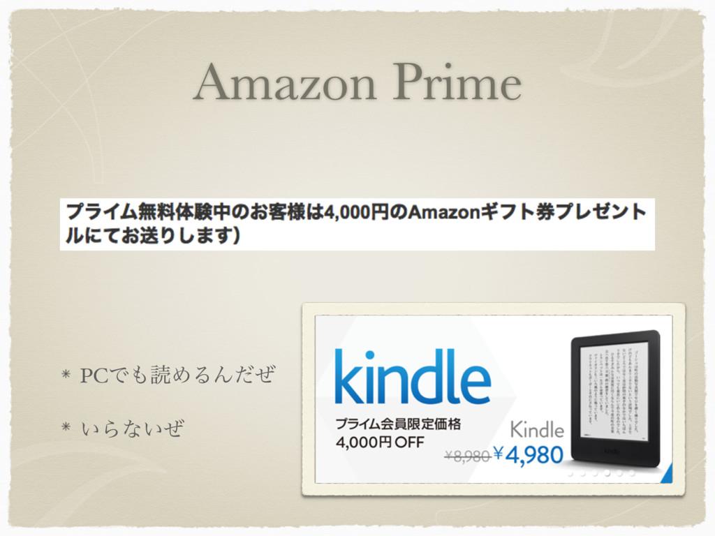 Amazon Prime PCͰಡΊΔΜͩͥ ͍Βͳ͍ͥ
