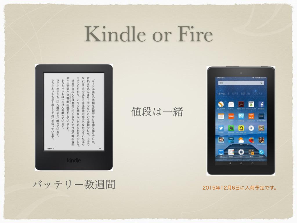 Kindle or Fire ஈҰॹ όοςϦʔिؒ ݄ʹೖՙ༧ఆͰ͢ɻ