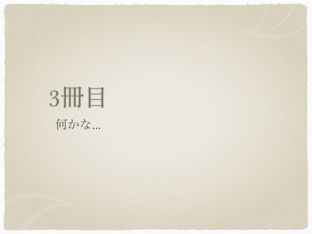 3 Կ͔ͳ…