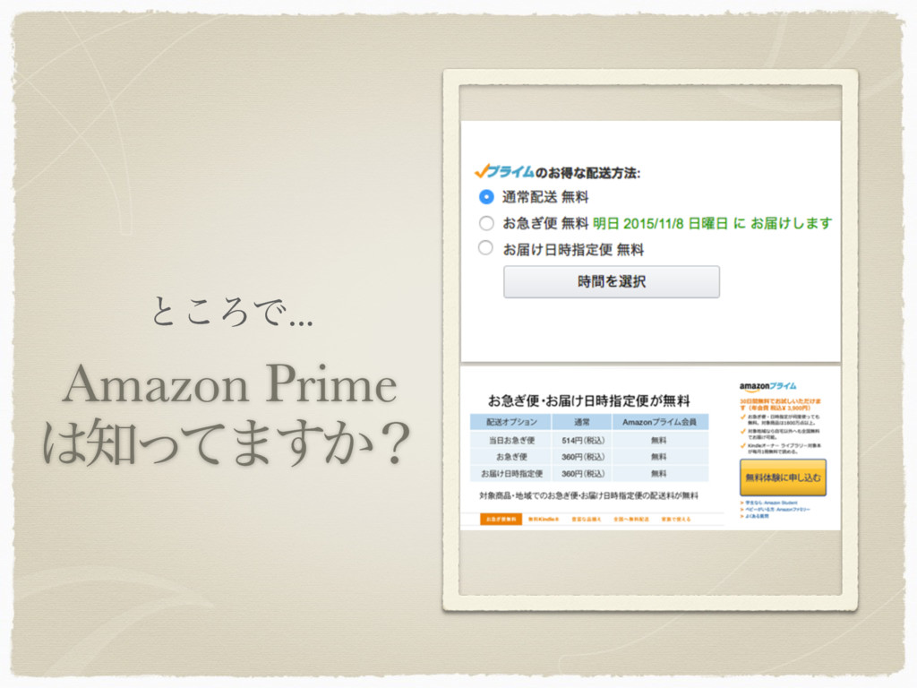 Amazon Prime ͬ ͯ·͔͢ʁ ͱ͜ΖͰ…
