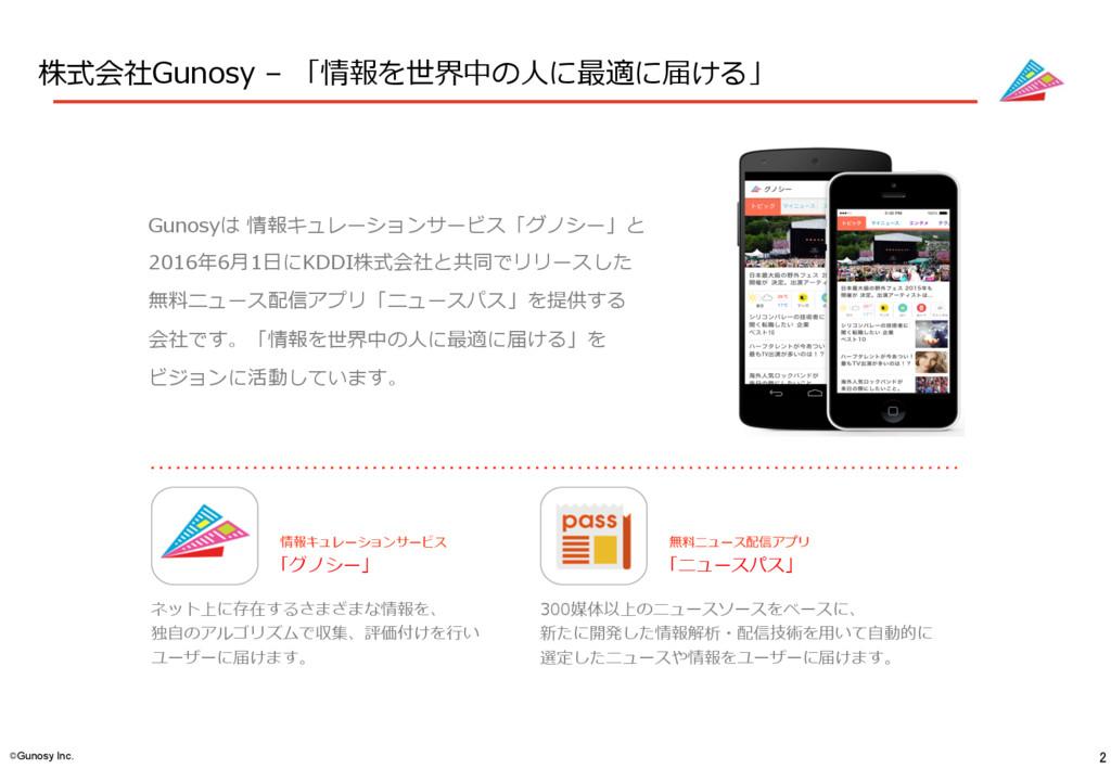 2 ©Gunosy Inc. 株式会社Gunosy – 「情報を世界中の⼈に最適に届ける」 G...