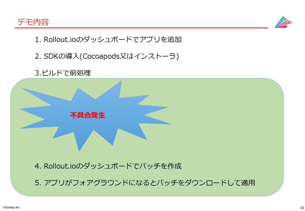13 ©Gunosy Inc. デモ内容 1. Rollout.ioのダッシュボードでアプリを...