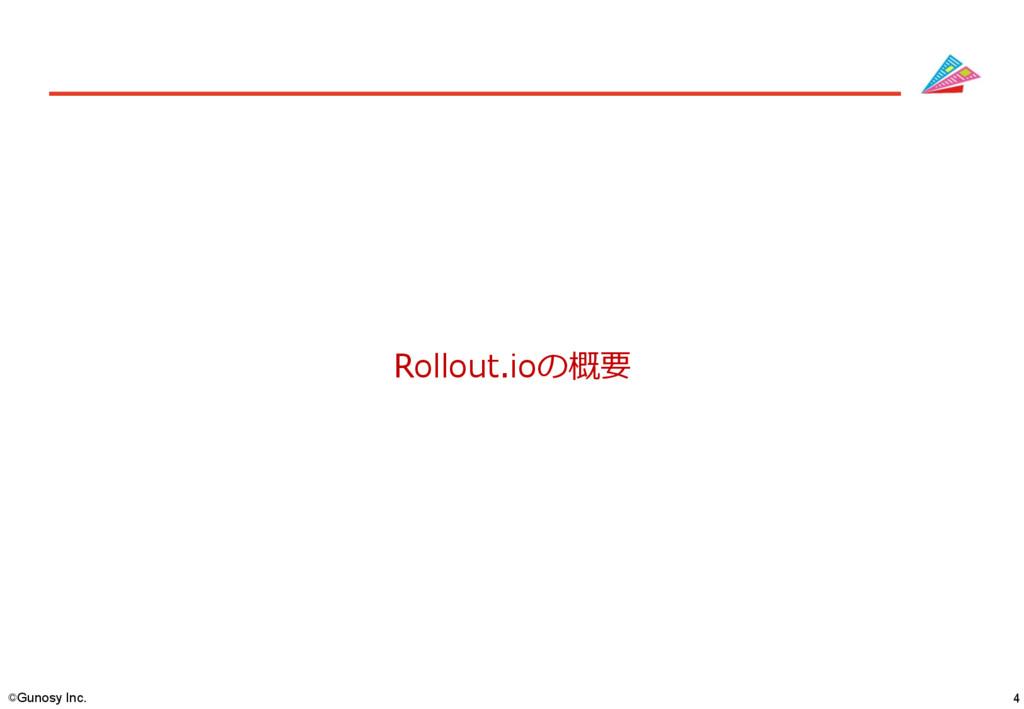 4 ©Gunosy Inc. Rollout.ioの概要