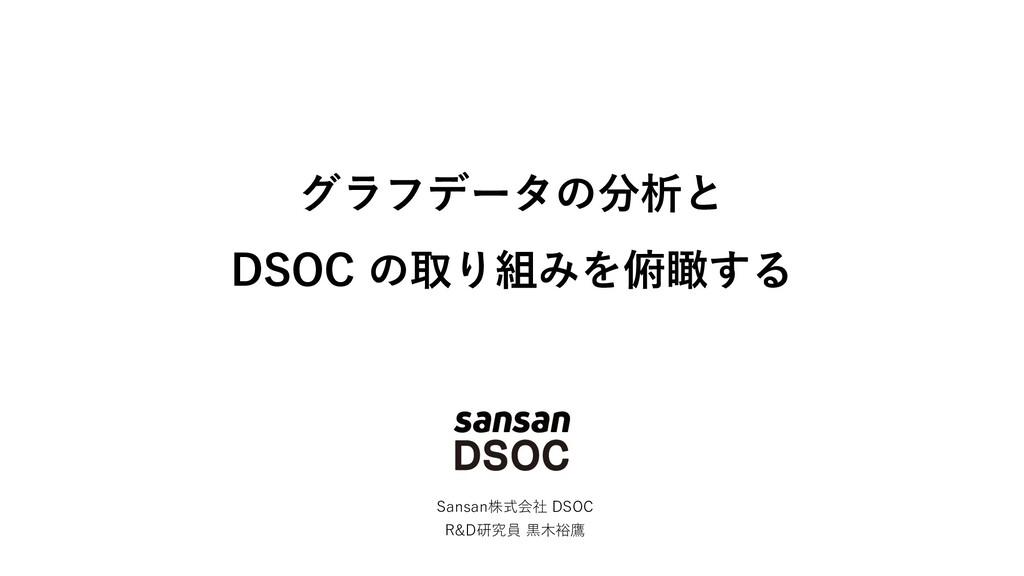 グラフデータの分析と DSOC の取り組みを俯瞰する Sansan株式会社 DSOC R&D研...