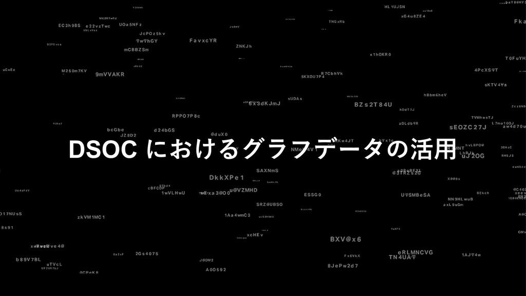DSOC におけるグラフデータの活⽤