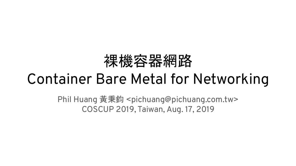 裸機容器網路 Container Bare Metal for Networking Phil...