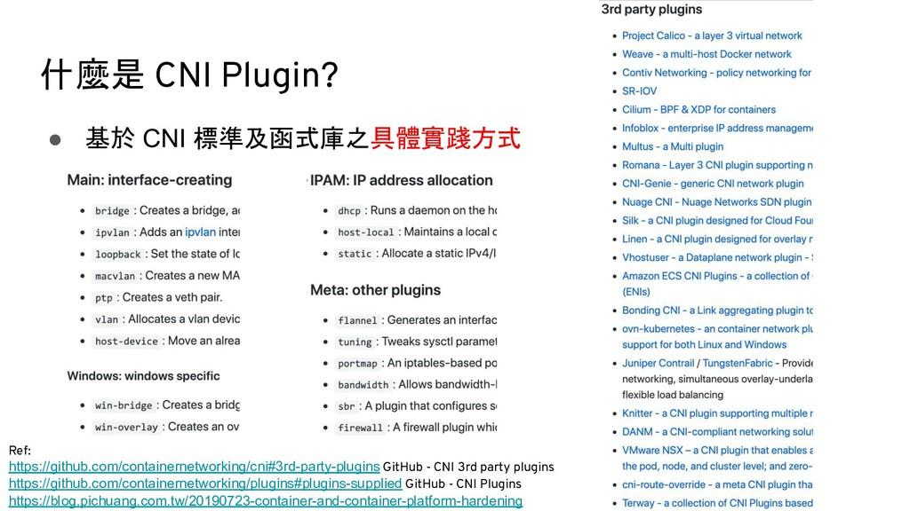 什麼是 CNI Plugin? ● 基於 CNI 標準及函式庫之具體實踐方式 Ref: htt...