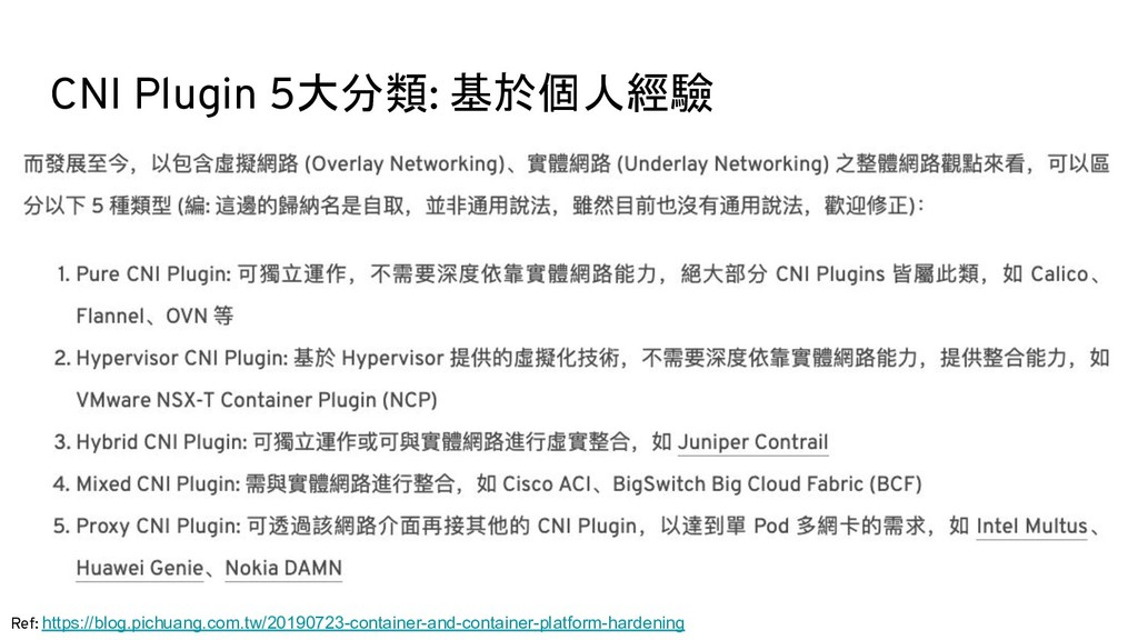 CNI Plugin 5大分類: 基於個人經驗 Ref: https://blog.pichu...
