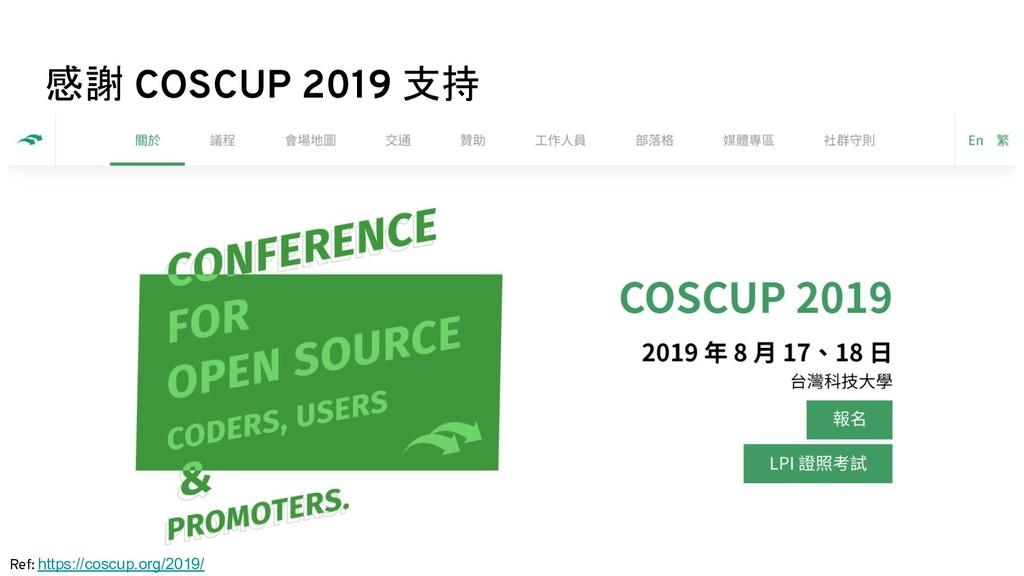 感謝 COSCUP 2019 支持 Ref: https://coscup.org/2019/