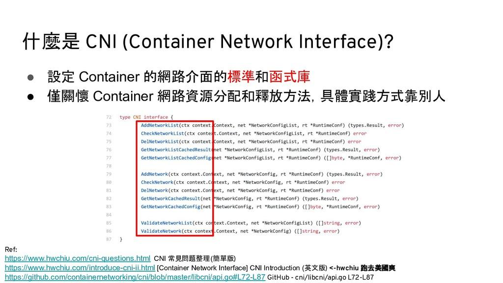什麼是 CNI (Container Network Interface)? ● 設定 Con...