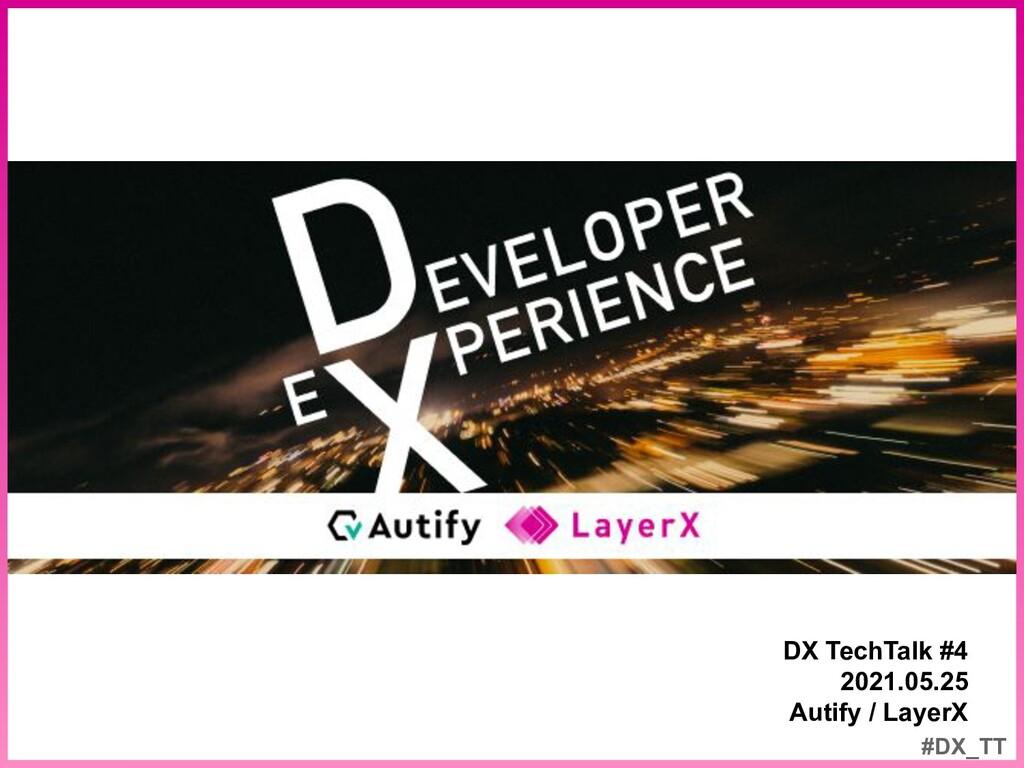 #2 DX TechTalk #4 2021.05.25 Autify / LayerX #D...