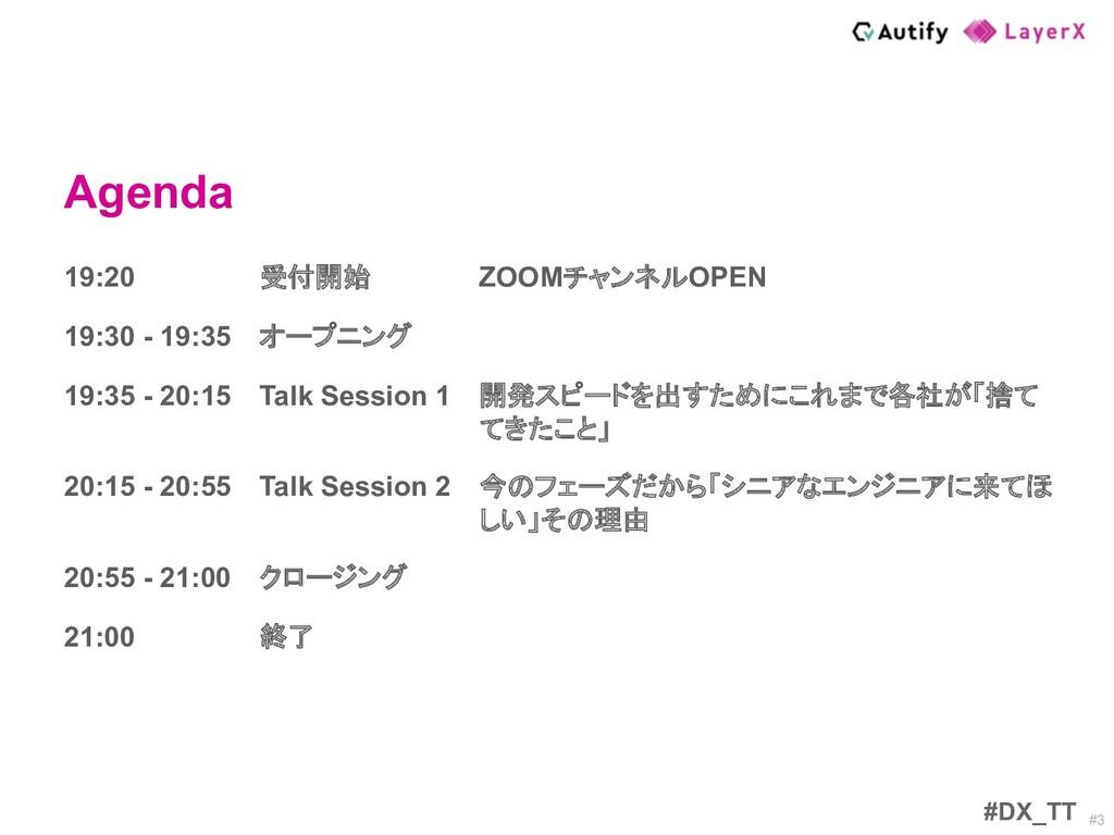 #3 Agenda #DX_TT 19:20 受付開始 ZOOMチャンネルOPEN 19:30...