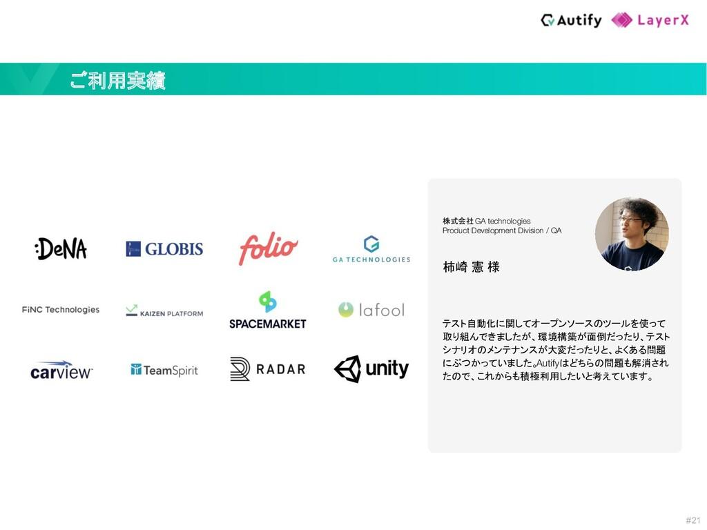 #21 柿崎 憲 様 テスト自動化に関してオープンソースのツールを使って 取り組んできましたが...