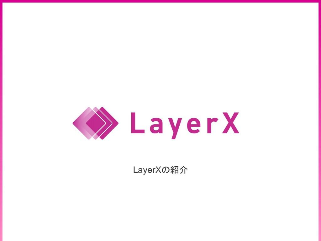 #23   LayerXの紹介